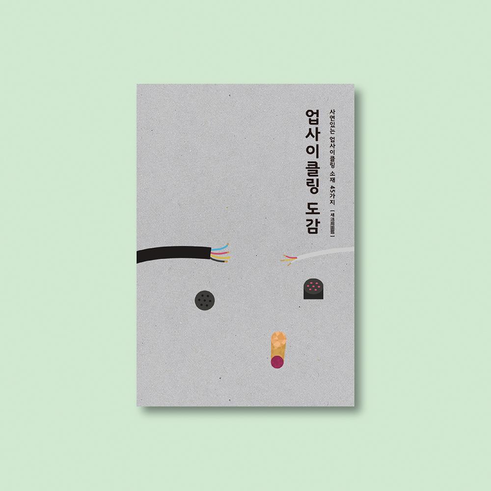 업사이클링 도감 이현용/마딘