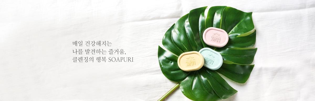 soapuri